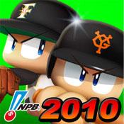 パワフルプロ野球TOUCH公式ライセンス版2010