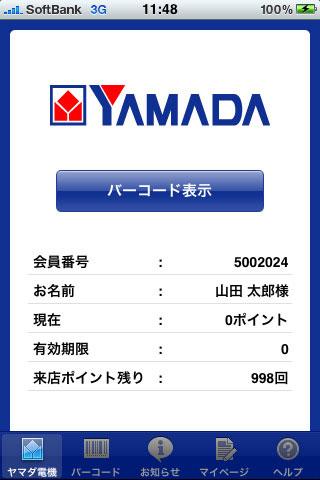 YAMADAモバイル