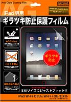 RT-PA1FS1/AG(Apple iPad用ギラツキ防止AG保護フィルム)