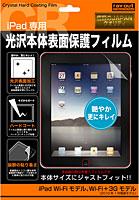 RT-PA1FS1/CR(Apple iPad用光沢コーティングフィルム)