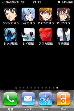 ヱヴァンゲリヲン新劇場版:破 iPhoneアプリ