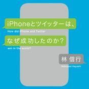 iPhoneとツイッターは、なぜ成功したのか?(林信行)