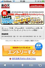 【楽天市場】iphone限定500ポイントプレゼント