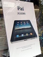 iPadポップ