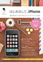 はじめまして。iPhone~携帯電話から乗り換えた人へのスタイル案内~