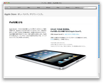 アップル - 直営店 - iPadを購入する