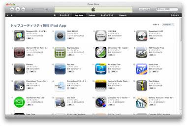トップユーティリティ無料iPad App