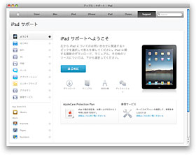 アップル - サポート - iPad