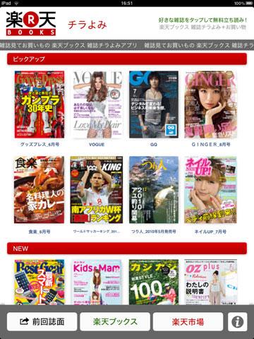 雑誌チラよみ+お買い物