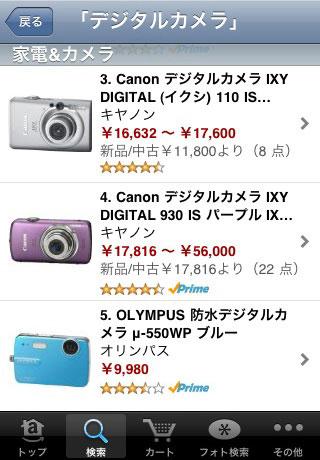 Amazon Mobile JP