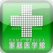 家庭医学館 for iPhone