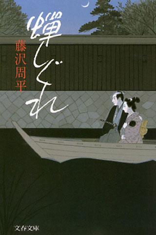 「蝉しぐれ」藤沢周平
