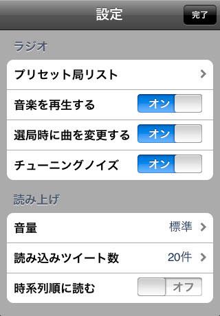 RaTweet(日本語版)