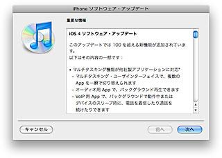 iOS 4 ソフトウェア・アップデート
