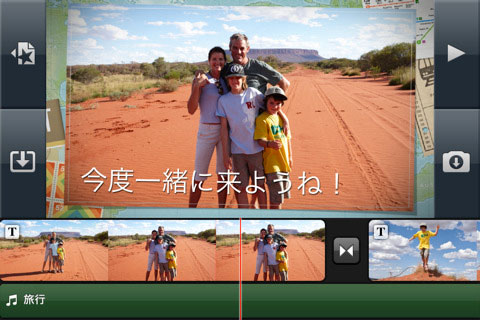 iMovie for iPhone 4
