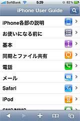 iPhone ユーザーガイド
