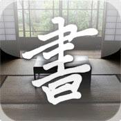 iShodo for iPad