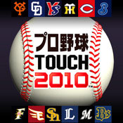 プロ野球TOUCH2010