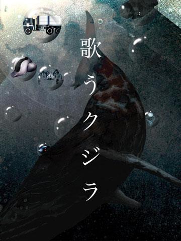 村上龍 歌うクジラ