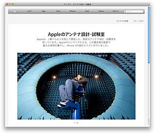アップル - アンテナ設計・試験室