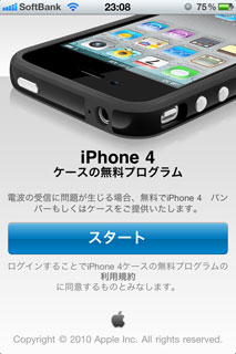 iPhone 4 ケースプログラム