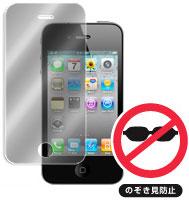 OverLay Secret for iPhone 4
