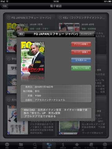 雑誌オンライン for iPad