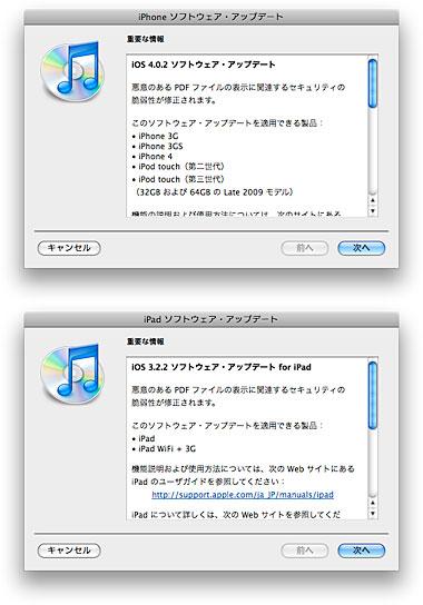 iOS 4.0.2/iOS 3.2.2ソフトウェア・アップデート