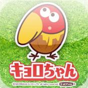 キョロちゃんアプリ
