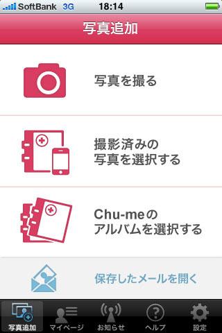 Chu-me -写真プリント-