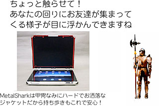 SHIMURA Power Guard iPad MetalShark