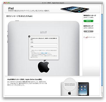 メッセージ刻印 - Apple Store (Japan)