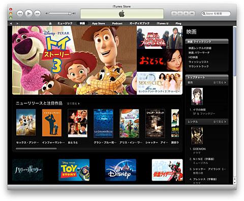 iTunes Store 映画