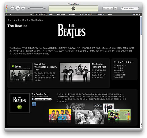 iTunes Store The Beatles