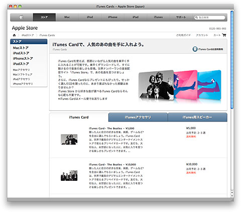 iTunes Card- The Beatles