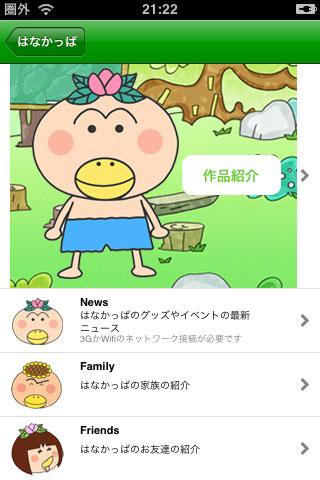 はなかっぱ アプリ