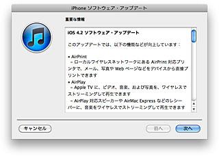 iOS 4.2 ソフトウェア・アップデート
