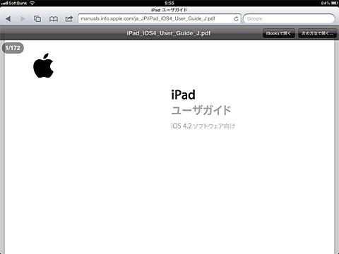 iPad ユーザガイド (iOS 4.2ソフトウェア向け)