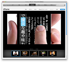 アップル - iPhone 4 - iPhone 4のTV CM「えくぼ」