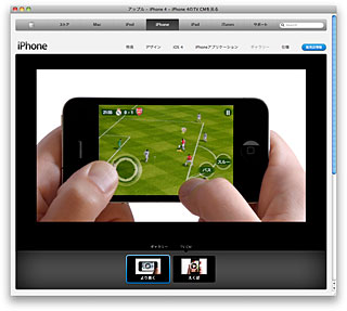 アップル - iPhone 4 - iPhone 4のTV CM「より長く」