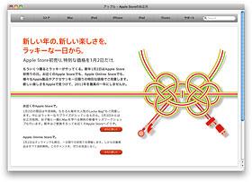 アップル - Apple Storeのお正月