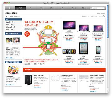 Apple Store初売り - Apple Store (Japan)