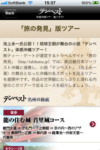 テンペスト体感沖縄ツアー電子ガイド