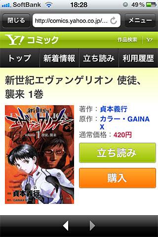 Yahoo!コミック