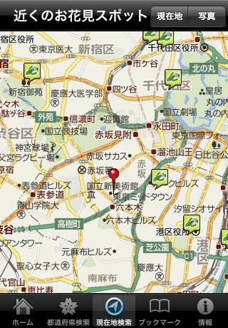Yahoo! JAPANお花見ナビ~全国約1000のお花見スポット情報~
