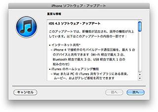 iOS 4.3 ソフトウェア・アップデート