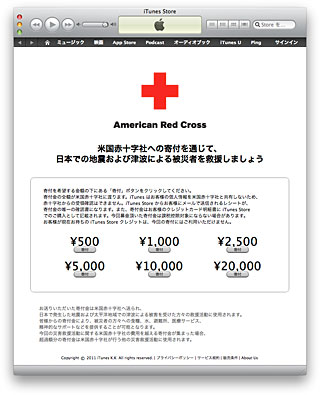 iTunes 東日本大震災の救援金募金