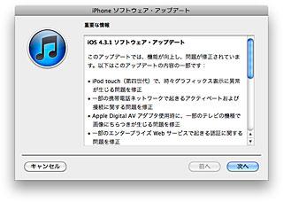 iOS 4.3.1 ソフトウェア・アップデート