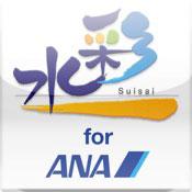水彩 for ANA