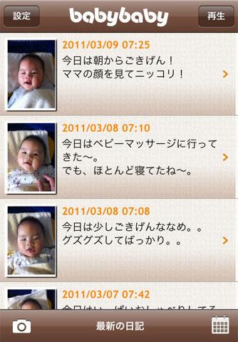 赤ちゃんパラパラ日記 baby baby